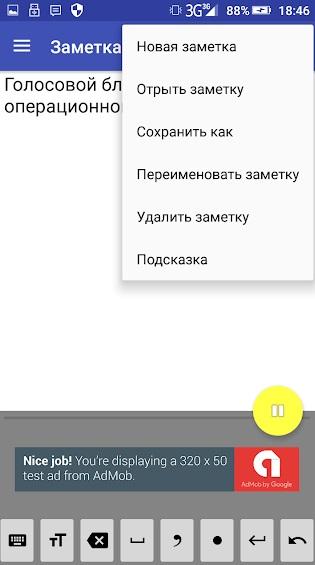 Голосовой блокнот на Андроид