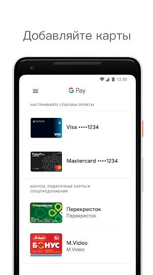 Google Pay на Андроид