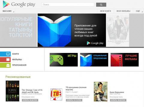 Теперь и в России можно купить книги и фильмы в Google Play