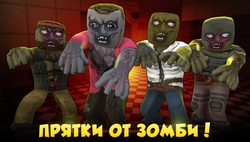 Hide from Zombies: Online на Андроид