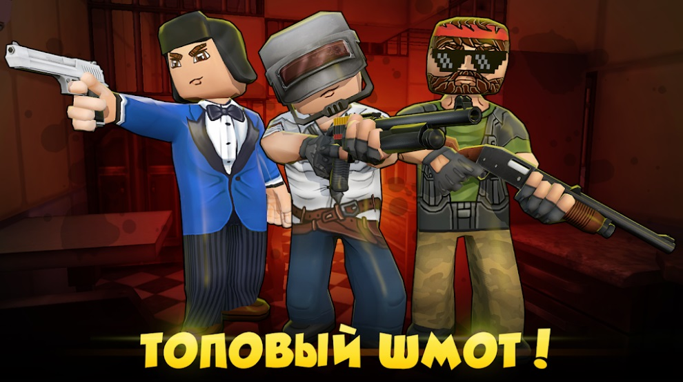 Hide from Zombies: Online на ПК