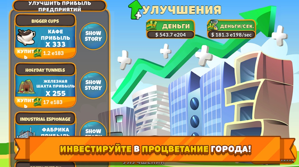 Holyday City Tycoon: Idle Resource Management на Андроид