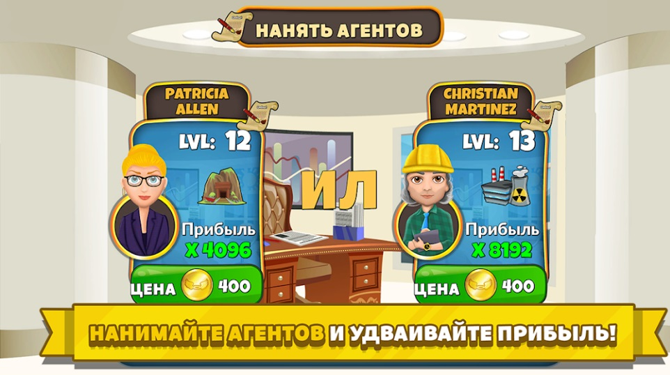 Holyday City Tycoon: Idle Resource Management на ПК