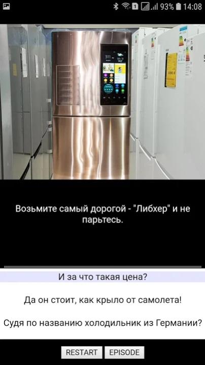 Холодильник на Андроид