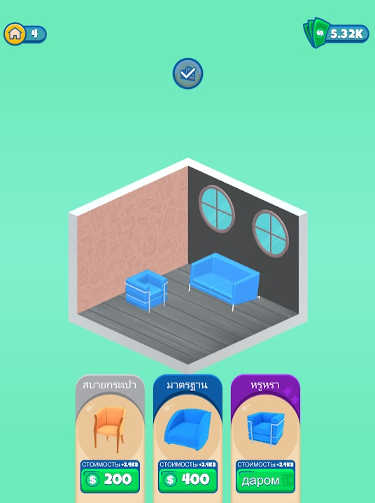 Home Restoration на Андроид