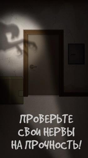 Двери ужасов на Андроид