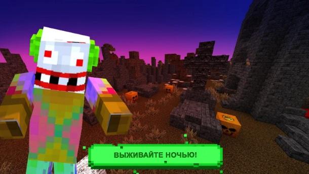 Horror Minecraft на Андроид