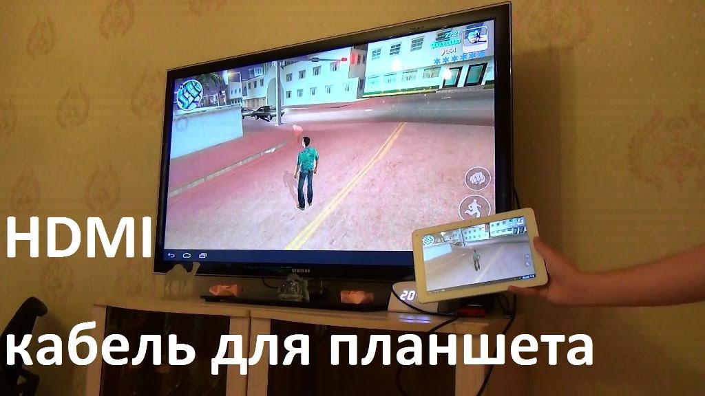 как в самсунге телевизоре смоитреть фильм с планшета рекламные