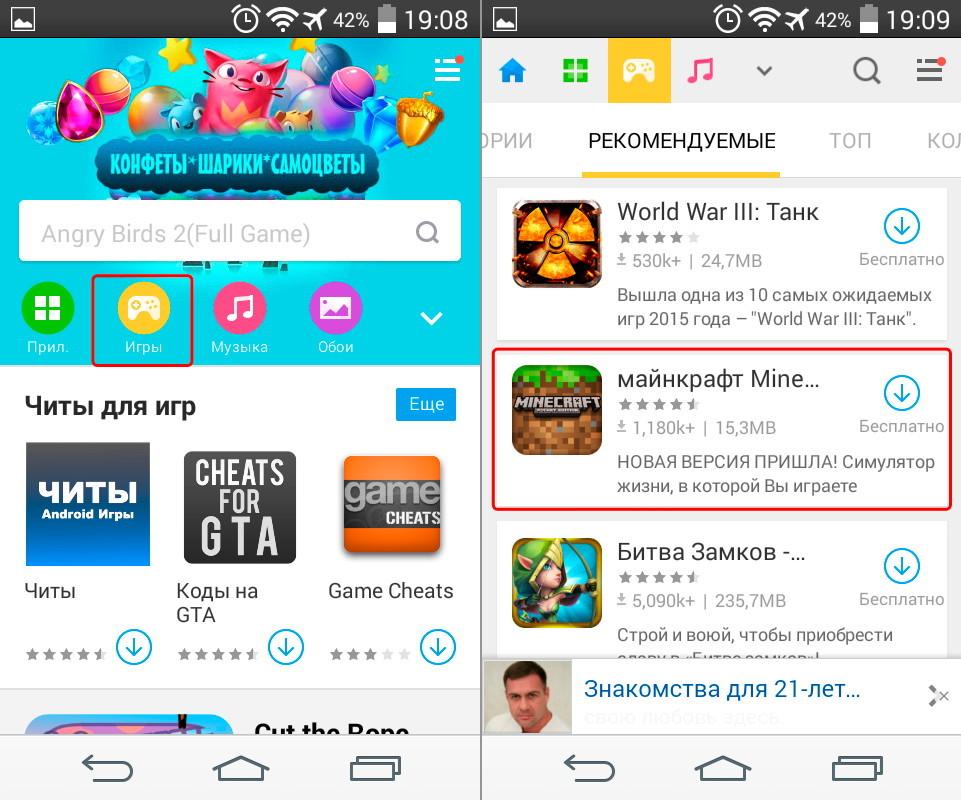 Скачать игры на планшет приложения