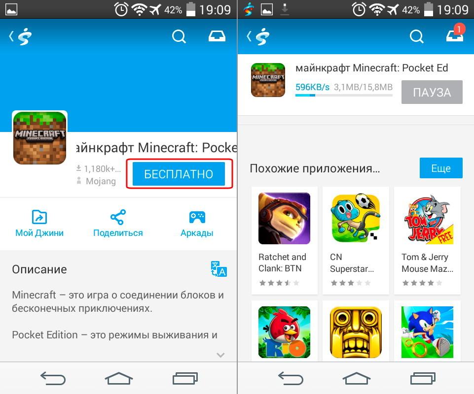 Скачать Программу Андроид Pockettool