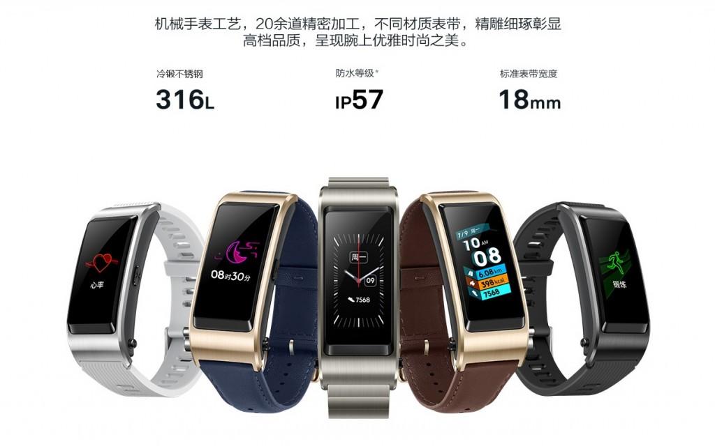 Huawei назвали цену фитнес-трекера TalkBand B5