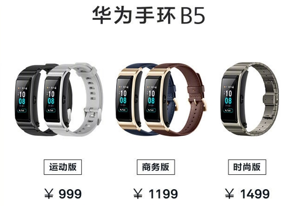 huawei-talkband-b5-pricing