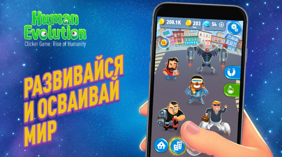 Human Evolution: Clicker на ПК