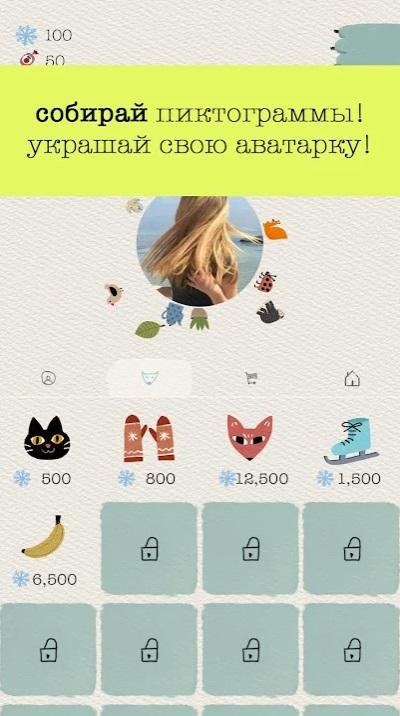 Hygge Challenge на Андроид