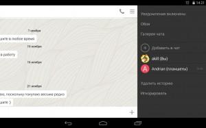 ICQ - аська для планшетов на Android, скачать бесплатно