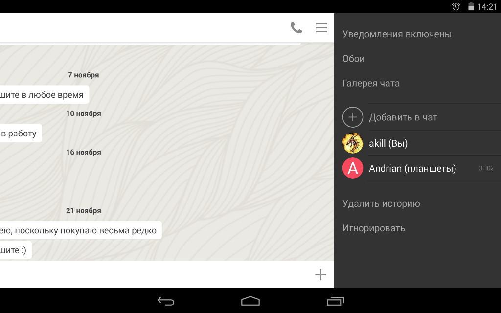 Новая icq для android поможет найти друзей по.