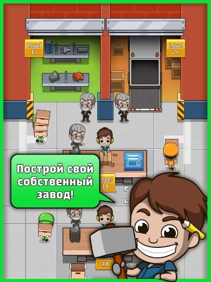 Idle Factory Tycoon на Андроид