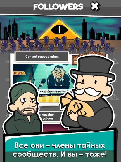 We Are Illuminati на ПК