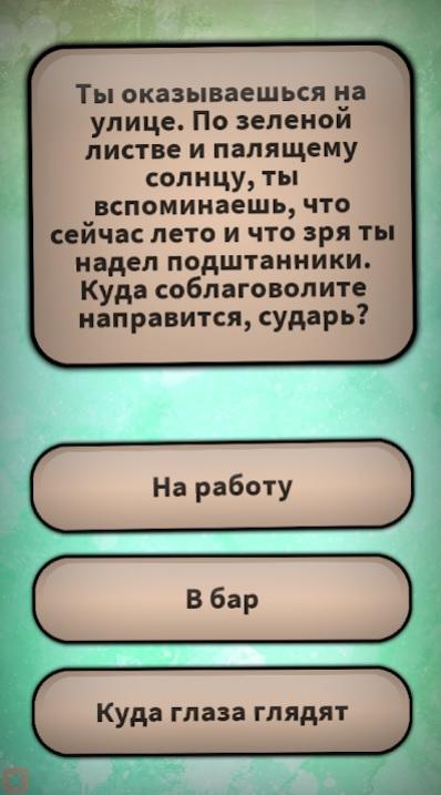 Невозможный Квест 2 на Андроид