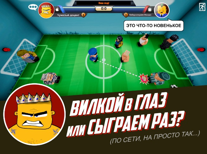 Jail Football на ПК