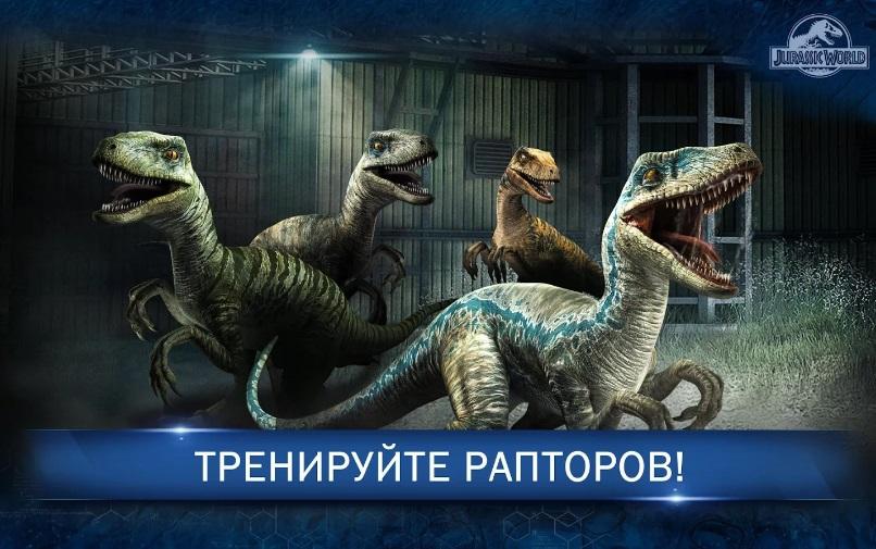 Jurassic World на Андроид
