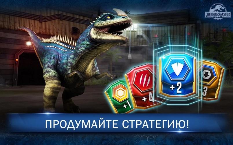 Jurassic World на ПК