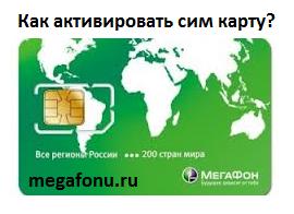 Руководство по активации SIM-карты Megafon