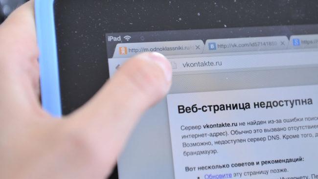 Как обойти блокировку ВК, Одноклассников и Яндекса в Украине