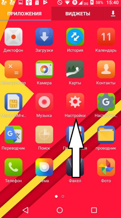 Как сделать формат на андроид