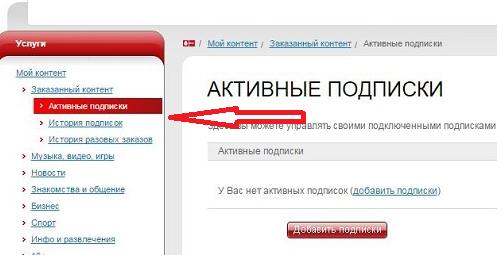 kak-otpisatsya-ot-podpisok-mts-10