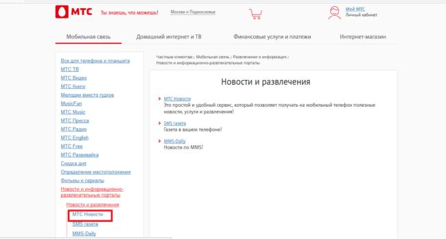 kak-otpisatsya-ot-podpisok-mts-5