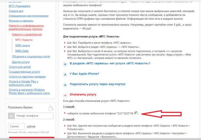 kak-otpisatsya-ot-podpisok-mts-6