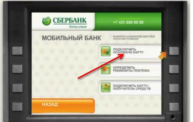 подключение мобильного банка Сбербанка в банкомате