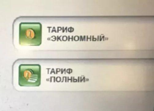 тарифы в мобильном банке Сбербанка