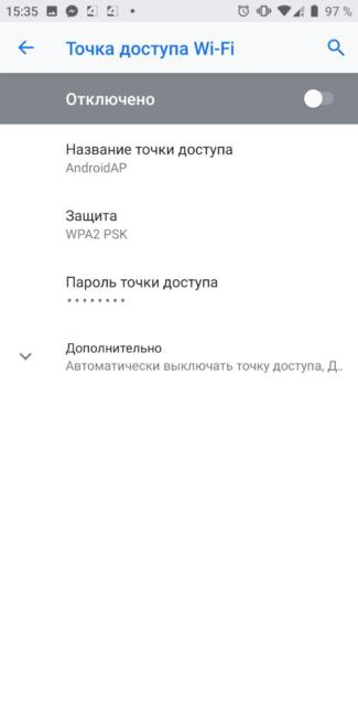 пароль точки доступа