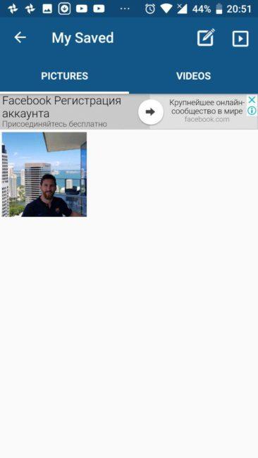 FastSave для скачивания с Инстаграм