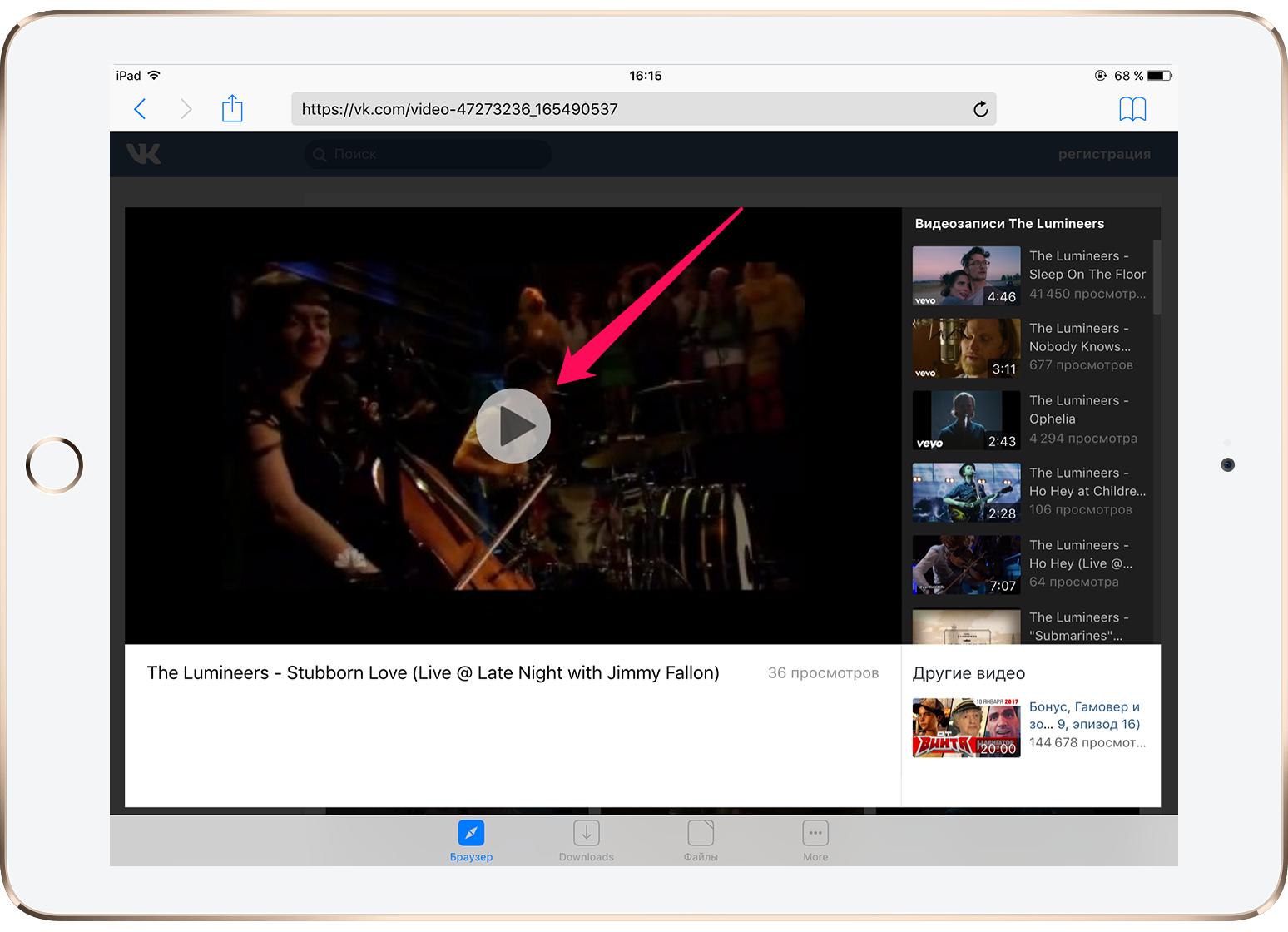скачивание видео из вк на айфон