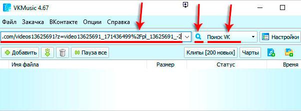 kak-skachat-video-s-vk-na-telefon-13