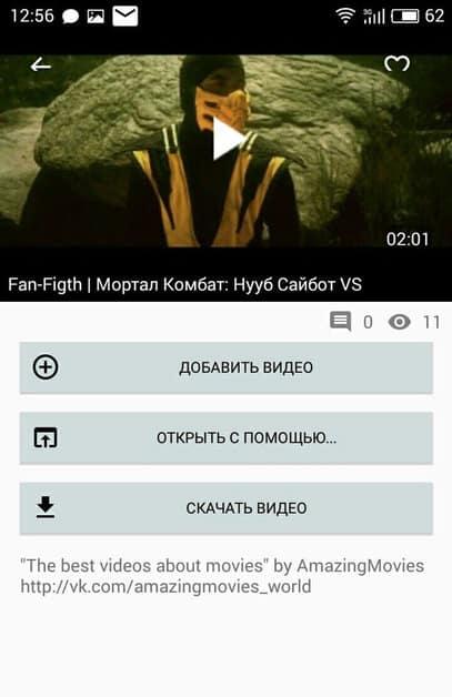 скачивание видео из вк на андроид