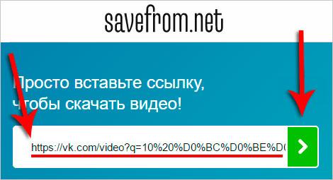 kak-skachat-video-s-vk-na-telefon-5