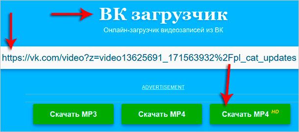kak-skachat-video-s-vk-na-telefon-7