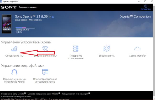 kak_obnovit_android_na_telefone-10