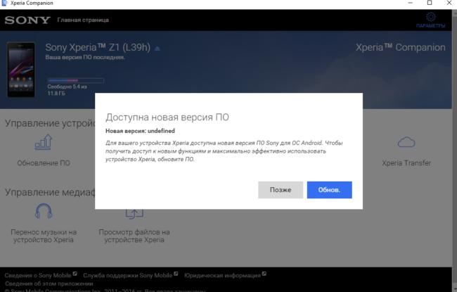 kak_obnovit_android_na_telefone-11