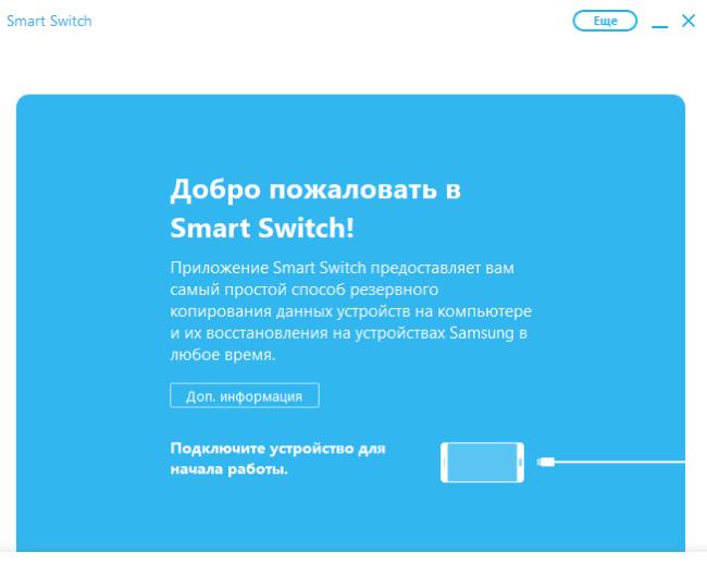 kak_obnovit_android_na_telefone-13