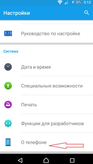 kak_obnovit_android_na_telefone-4