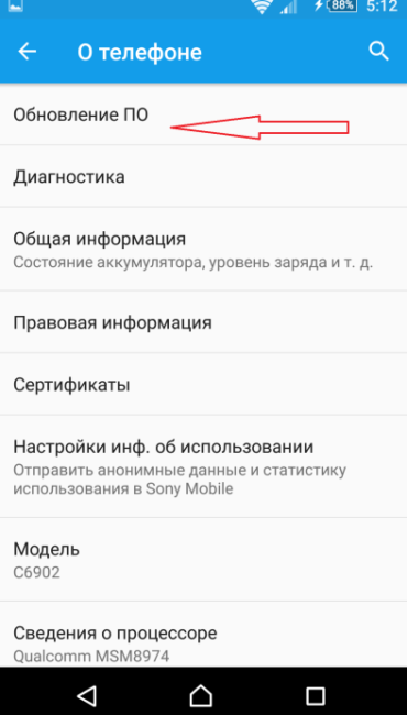 kak_obnovit_android_na_telefone-5