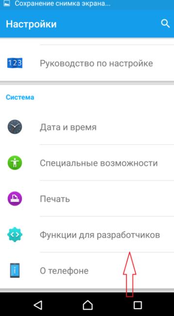 kak_obnovit_android_na_telefone-8