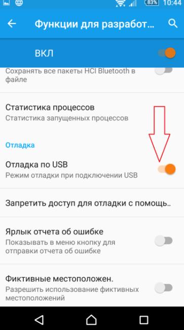 kak_obnovit_android_na_telefone-9