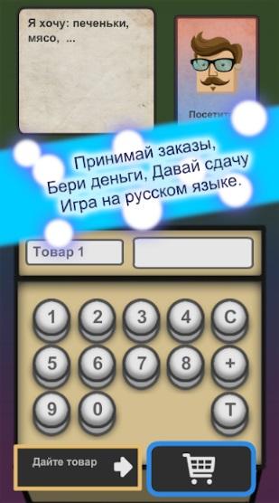 Кассир магазина: Профессия такая на Андроид