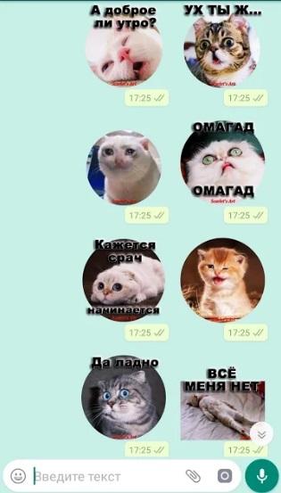 Стикеры для WA: Котики на Андроид